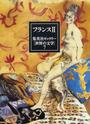 : 集英社ギャラリー〈世界の文学〉 7・フランス