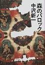 中沢/新一∥著: 森のバロック