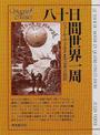 書籍と電子書籍のハイブリッド書店【honto】※旧オンライン書店bk1で買える「八十日間世界一周」の画像です。価格は778円になります。