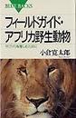 小倉 寛太郎著: フィールドガイド・アフリカ野生動物