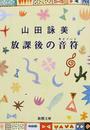 オンライン書店ビーケーワン:放課後の音符(キイノート)