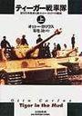 ティーガー戦車隊
