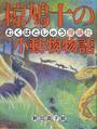 椋鳩十の小動物物語