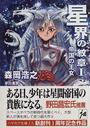 森岡 浩之著: 星界の紋章 1 帝国の王女(ハヤカワ文庫 JA 547)