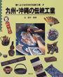 九州・沖縄の伝統工業