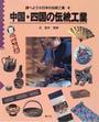 中国・四国の伝統工業