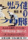 オンライン書店ビーケーワン:サムライ達のプロ野球