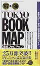 東京ブックマップ