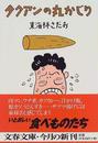 オンライン書店ビーケーワン:タクアンの丸かじり