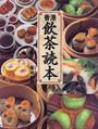 : 香港飲茶読本