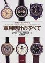 軍用時計のすべて