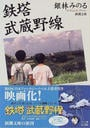 オンライン書店ビーケーワン:鉄塔武蔵野線
