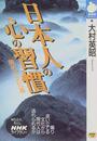 大村 英昭著: 日本人の心の習慣(NHKライブラリー 55)