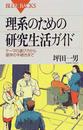 坪田 一男: 理系のための研究生活ガイド
