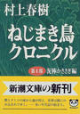 オンライン書店ビーケーワン:ねじまき鳥クロニクル 第1部