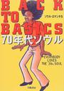 林 剛編: <br />BACK TO BASICS 70年代ソウル