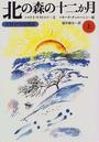 オンライン書店ビーケーワン:北の森の十二か月 上