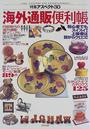 : 海外通販便利帳(特集アスペクト 30)