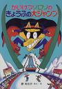 かいけつゾロリのきょうふの大ジャンプ ポプラ社の新・小さな童話 かいけつゾロリシリーズ 158