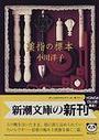 小川 洋子: 薬指の標本