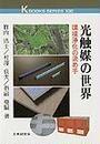光触媒の世界 環境浄化の決め手 ケイブックス 132