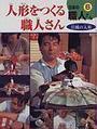 日本の職人さん