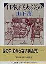 オンライン書店ビーケーワン:日本ぶらりぶらり