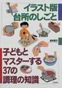 坂本 広子著: 子どもとマスターする37の調理の知識