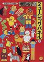 増田裕子のミュージックパネル