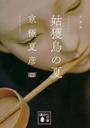 京極 夏彦〔著〕: 姑獲鳥(うぶめ)の夏(講談社文庫)