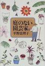 平野 恵理子: 庭のない園芸家