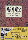 オンライン書店ビーケーワン:私小説