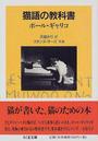 ポール・ギャリコ著: 猫語の教科書