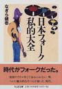 なぎら 健壱: 日本フォーク私的大全