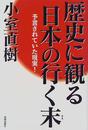 オンライン書店ビーケーワン:歴史に観る日本の行く末