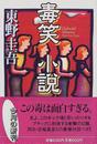 オンライン書店ビーケーワン:毒笑小説