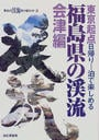 山と渓谷社: 福島県の渓流 会津編