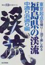 山と渓谷社: 福島県の渓流 中通り浜通り編