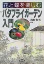 海野 和男編著: 花と蝶を楽しむバタフライガーデン入門