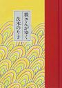 オンライン書店ビーケーワン:貘さんがゆく