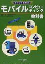 モバイルコンピューティング教科書