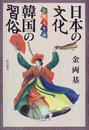 日本の文化韓国の習俗