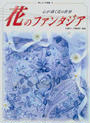 花のファンタジア