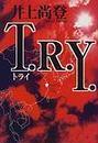オンライン書店ビーケーワン:T.R.Y.