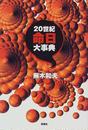 オンライン書店ビーケーワン:20世紀命日大事典