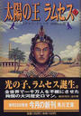 太陽の王ラムセス 1