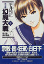 平井 和正著: 幻魔大戦 3