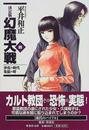 平井 和正著: 幻魔大戦 4
