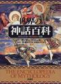 アーサー・コットレル著: ヴィジュアル版世界の神話百科