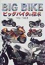 ビッグバイクの探求